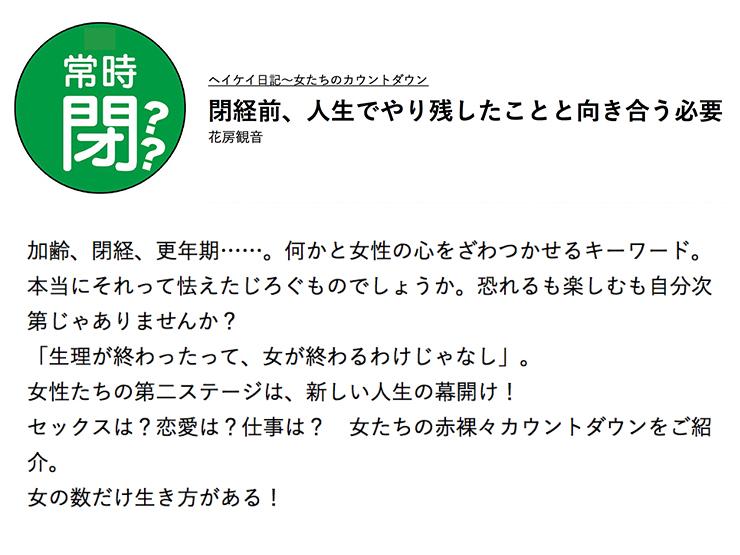 幻冬舎plusに花房観音先生執筆の体験レポ掲載!!