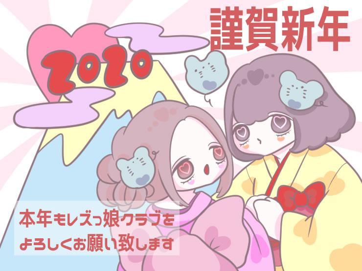 【2020年】新年のご挨拶
