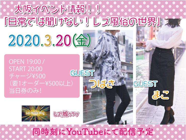 【大阪イベント情報】「日常では聞けない!レズ風俗の世界」