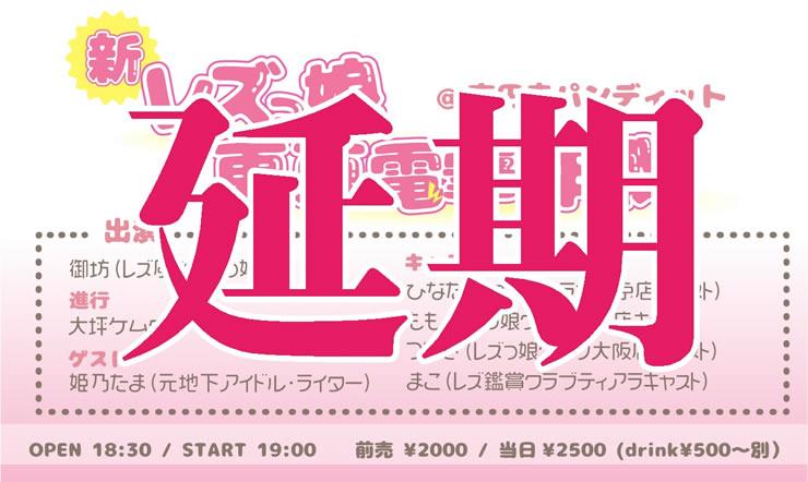 2020/3/28東京イベント延期のお知らせ