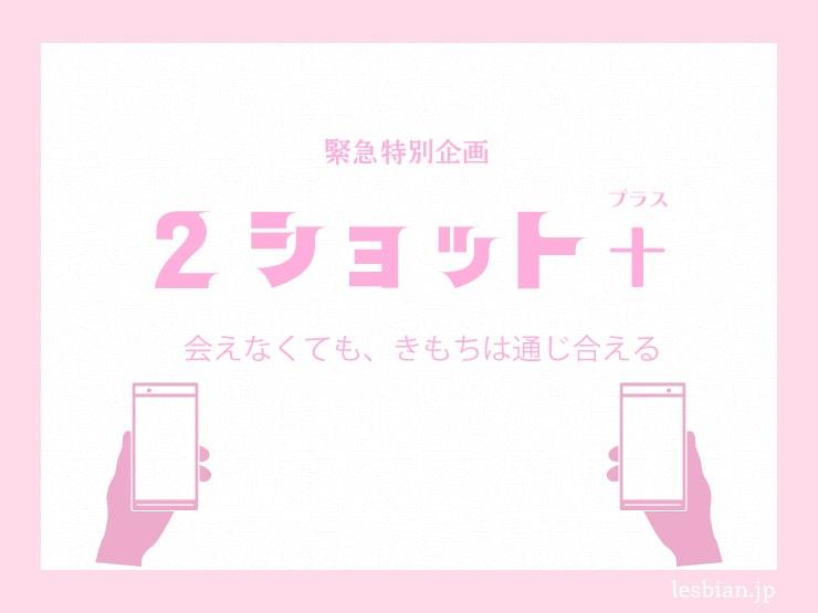 【5/26更新】緊急特別企画『2ショット+(プラス)』