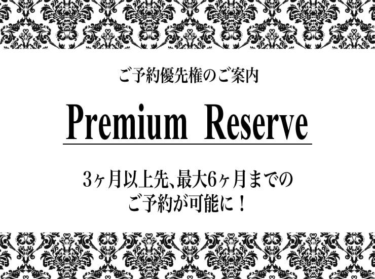 【5/5更新】緊急特別企画『プレミアムリザーブ+』