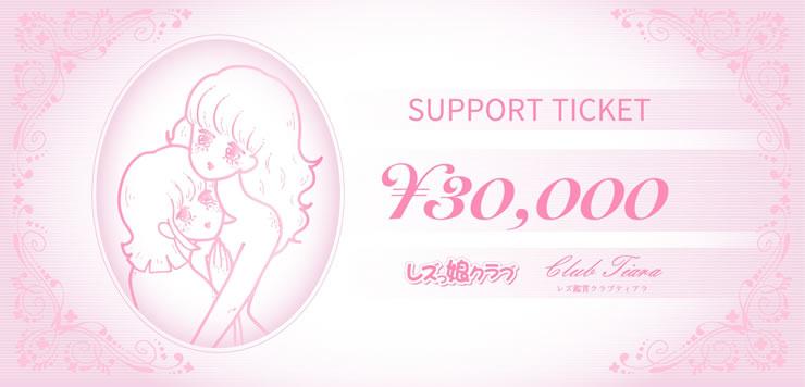 レズ風俗レズっ娘サポートチケット「サポチケ」発売開始します!