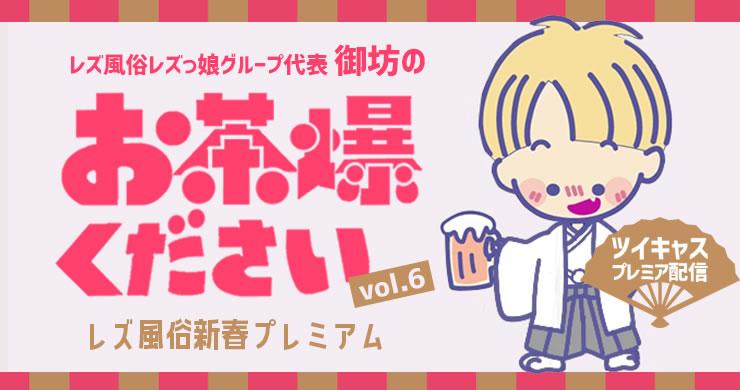 【ツイキャスプレミア配信】御坊のお茶爆ください!Vol.6