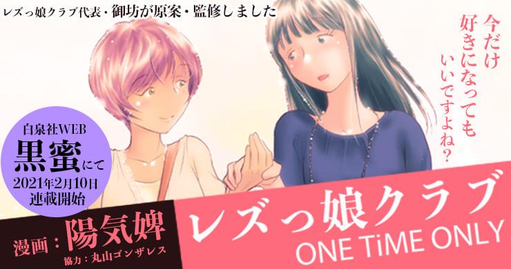 漫画連載開始『レズっ娘クラブ ONE TiME ONLY』
