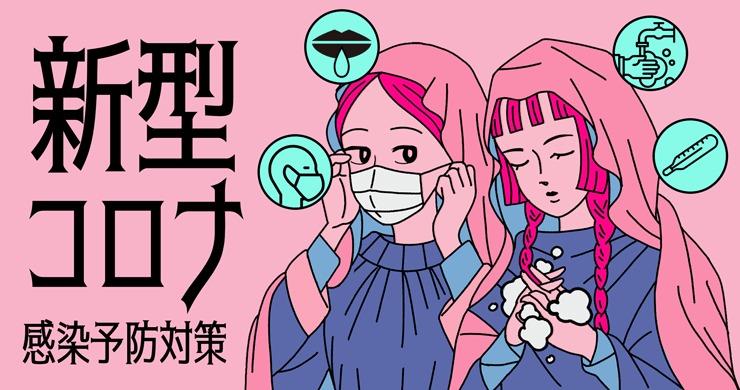 大阪府による緊急事態宣言延長に伴う新規受付の制限