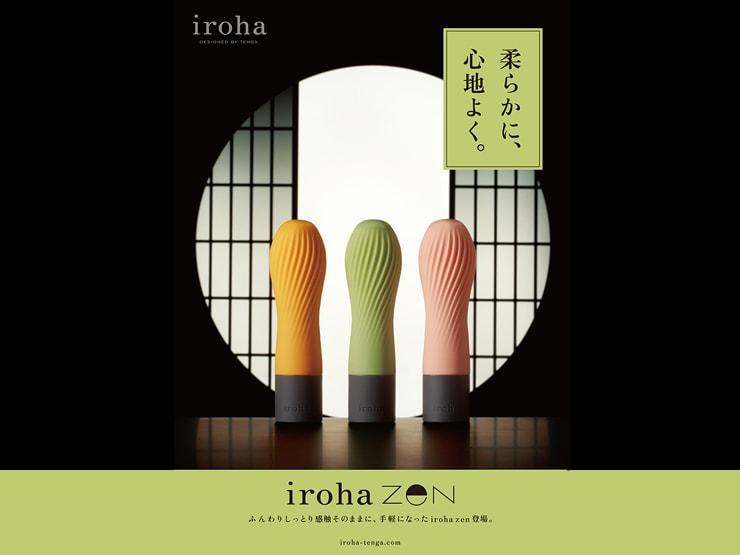 iroha zen 4,000円