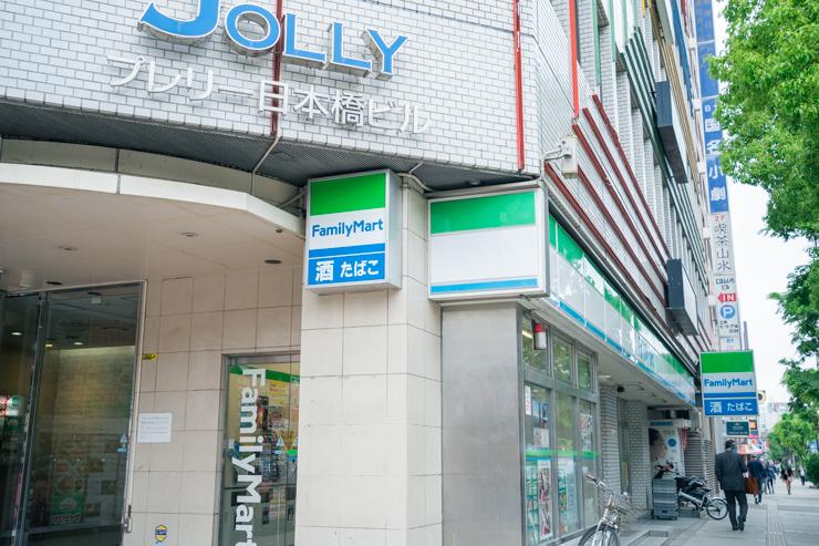 ファミリーマート日本橋1丁目店